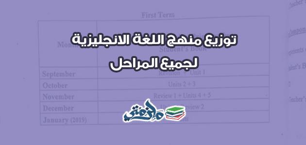 توزيع منهج اللغة الانجليزية لجميع المراحل