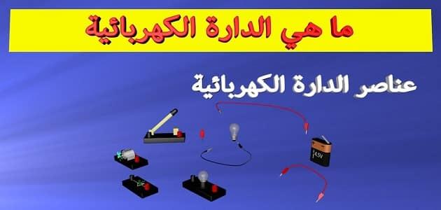 مكونات الدارة الكهربائية ووظائفها