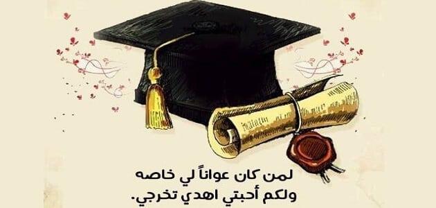 عبارات قصيره عن التخرج من الجامعة