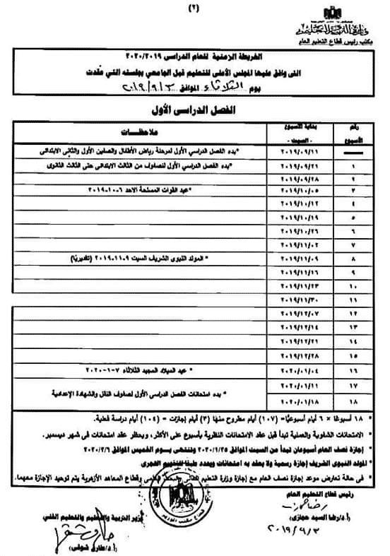 موعد امتحانات 2019/2020