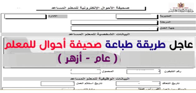 استمارة المعلم والموظف بالرقم القومي عام وازهر