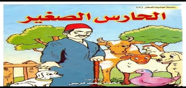 قصة مصورة قصيرة جدا للاطفال