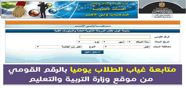 متابعة غياب الثانوية العامة بالرقم القومي من موقع وزارة التربية والتعليم