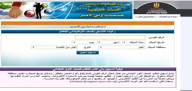 موقع وزارة التربية والتعليم المصرية بوابة الخدمات الالكترونية