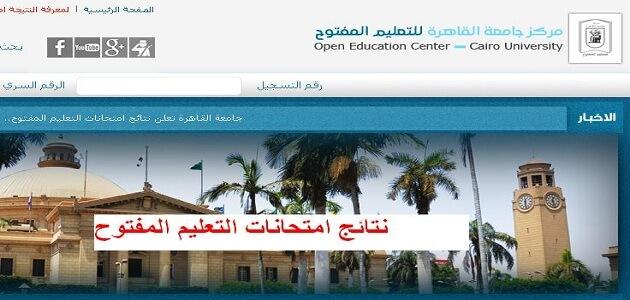 نتيجة مركز جامعة القاهرة للتعليم المفتوح جميع الكليات