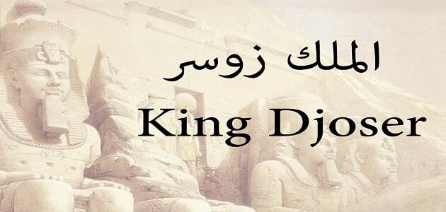 بحث عن الملك زوسر كامل