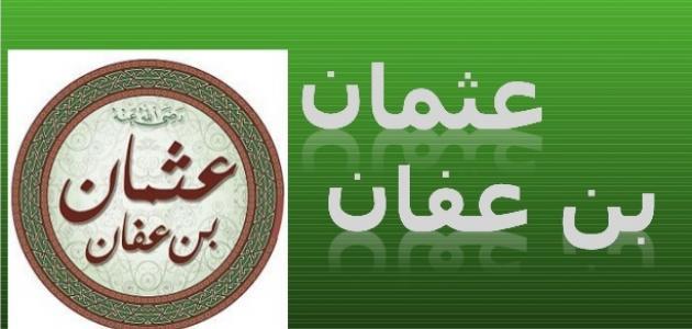 بحث عن عثمان بن عفان جاهز للطباعة