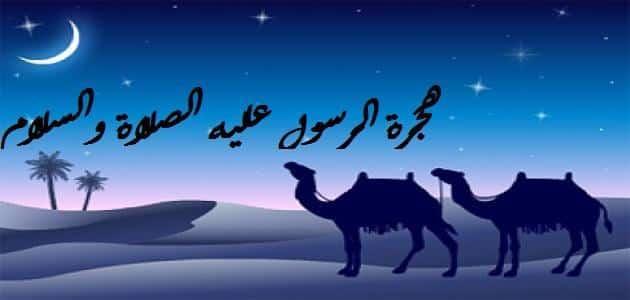 العودة الى مكة