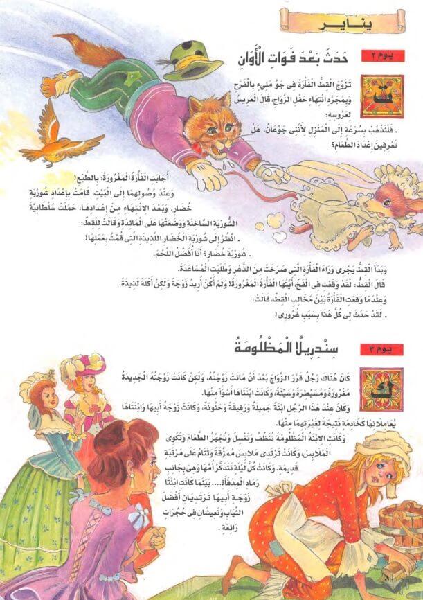 تحميل قصص اطفال للنوم