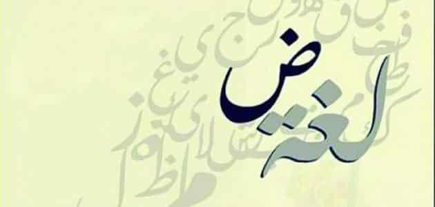معلومات عن اللغة العربية هل تعلم
