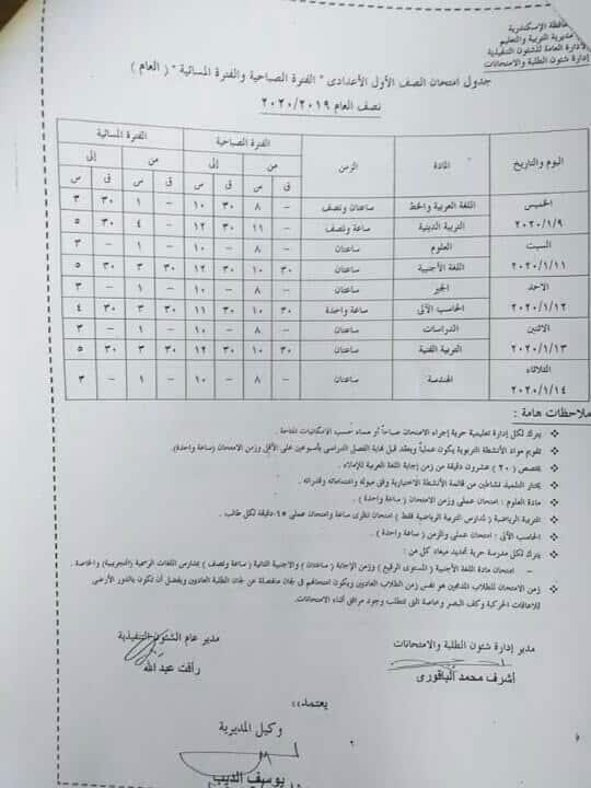 جدول امتحانات الصف الأول الاعدادي نصف العام محافظة الاسكندرية 2020