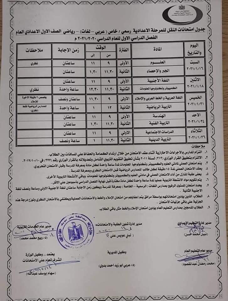 جدول امتحانات الصف الأول الاعدادي نصف العام محافظة بني سويف 2021