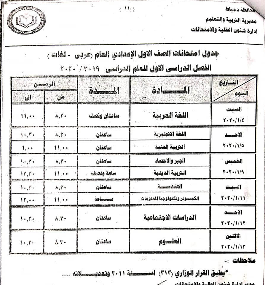 جدول امتحانات الصف الأول الاعدادي نصف العام محافظة دمياط 2020
