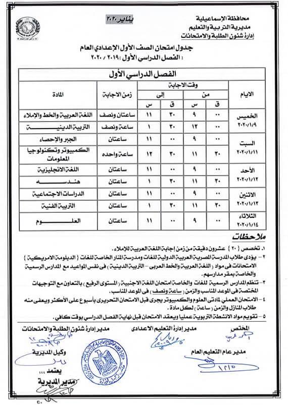 جدول امتحانات الصف الاول الاعدادي نصف العام محافظة الاسماعيلية 2020