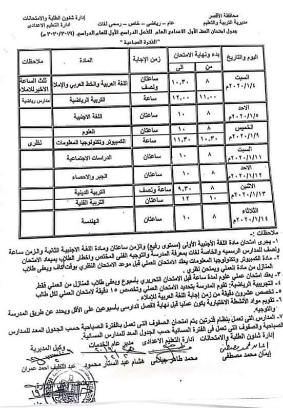 جدول امتحانات الصف الاول الاعدادي نصف العام محافظة الاقصر 2020