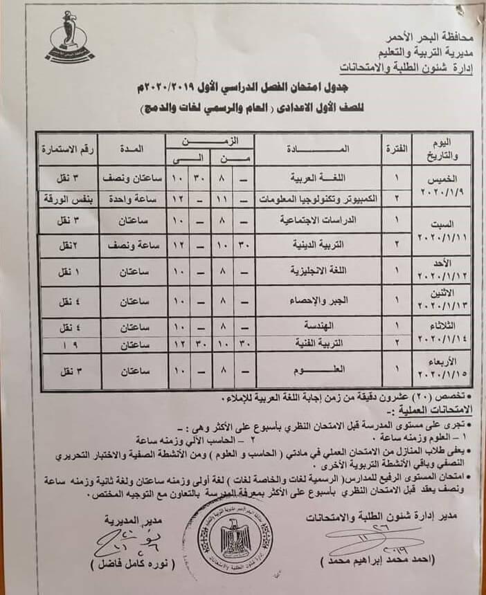 جدول امتحانات الصف الاول الاعدادي نصف العام محافظة البحر الاحمر 2020