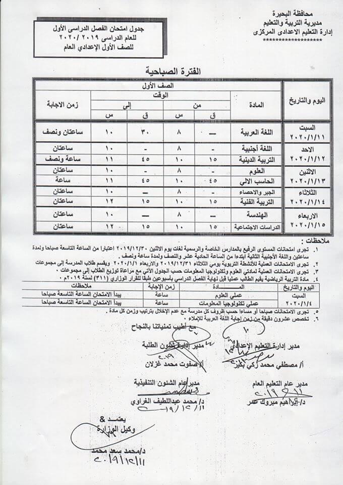 جدول امتحانات الصف الاول الاعدادي نصف العام محافظة البحيرة 2020