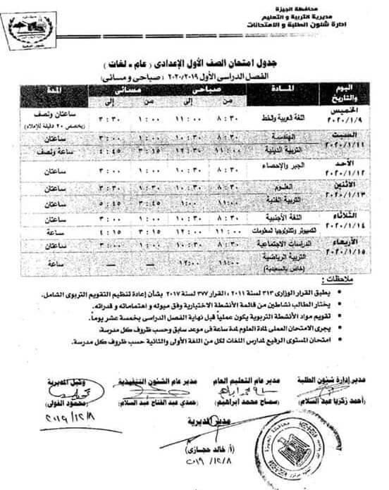جدول امتحانات الصف الاول الاعدادي نصف العام محافظة الجيزة 2020