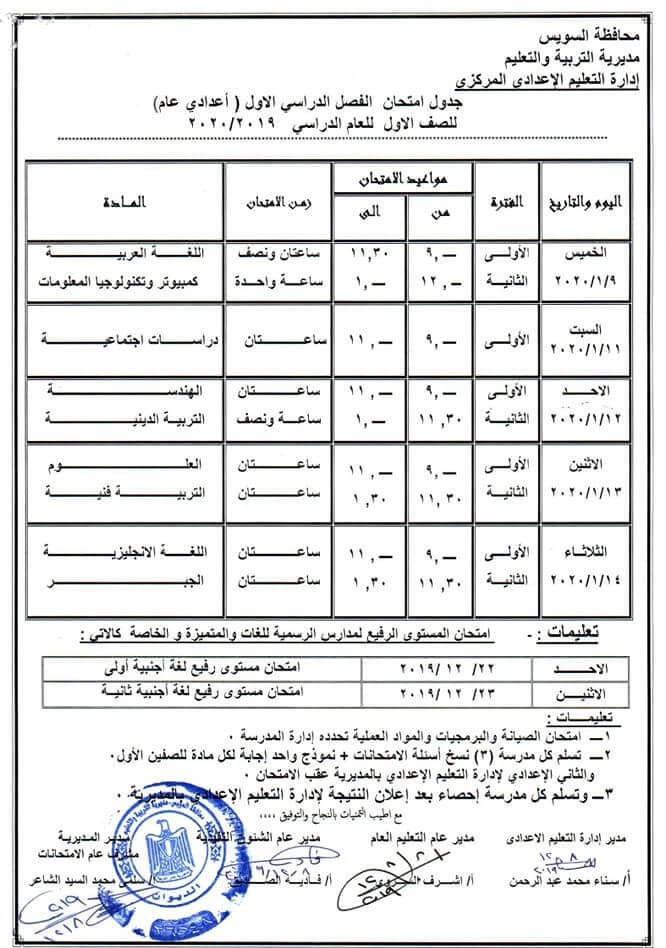 جدول امتحانات الصف الاول الاعدادي نصف العام محافظة السويس 2020