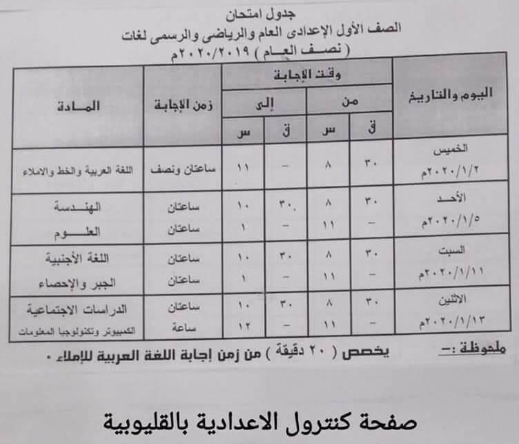 جدول امتحانات الصف الاول الاعدادي نصف العام محافظة القليوبية 2020