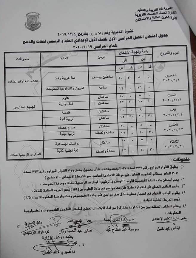 جدول امتحانات الصف الاول الاعدادي نصف العام محافظة قنا 2020