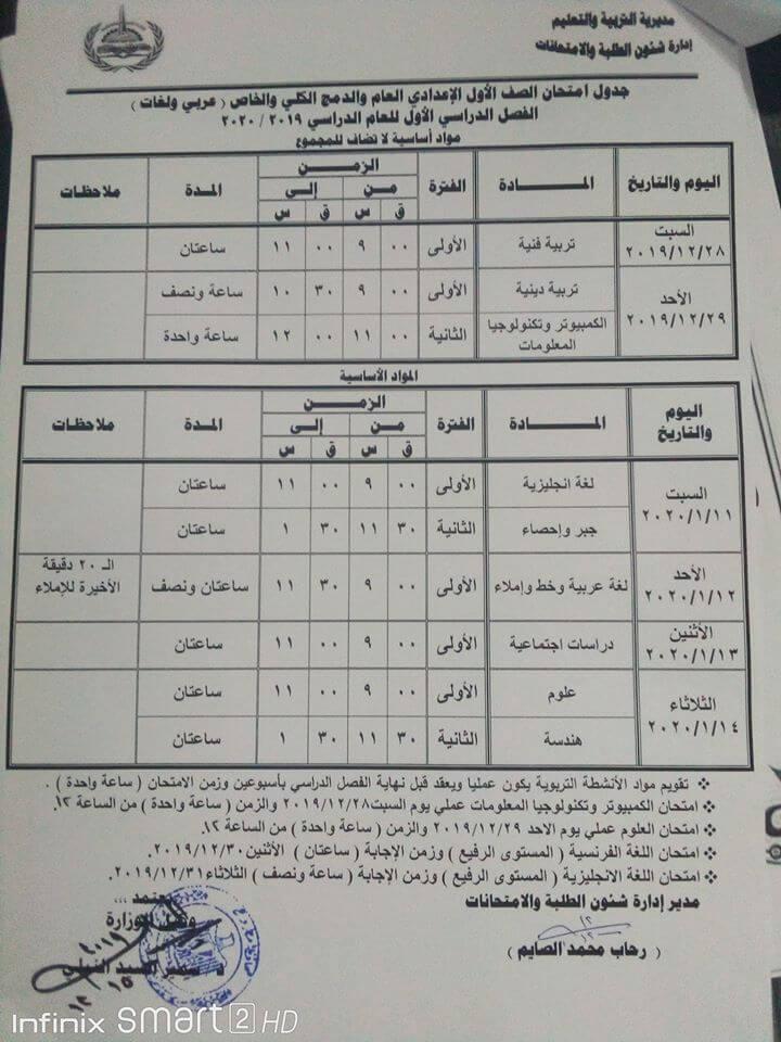 جدول امتحانات الصف الاول الاعدادي نصف العام محافظة مطروح 2020