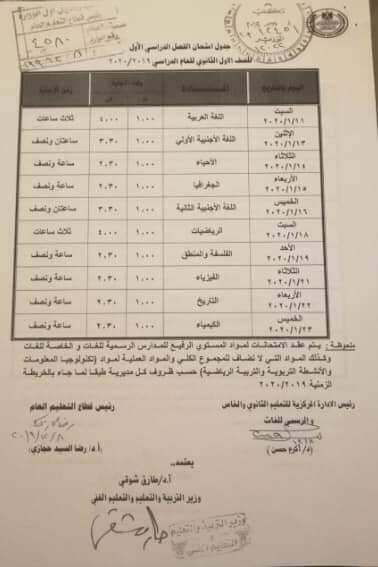 جدول امتحانات الصف الاول الثانوي نصف العام محافظة الجيزة 2020