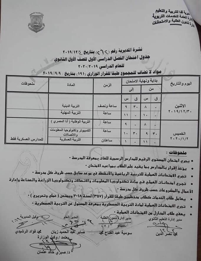 جدول امتحانات الصف الاول الثانوي نصف العام محافظة قنا 2020