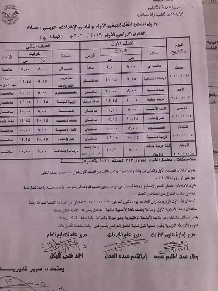 جدول امتحانات الصف الاول والثاني الاعدادي نصف العام محافظة الدقهلية 2020