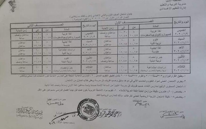 جدول امتحانات الصف الاول والثاني الاعدادي نصف العام محافظة المنيا 2020 1