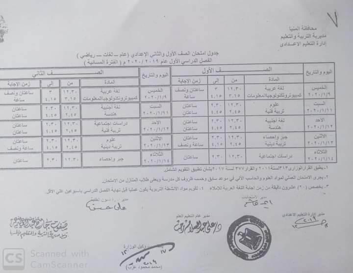 جدول امتحانات الصف الاول والثاني الاعدادي نصف العام محافظة المنيا 2020 2