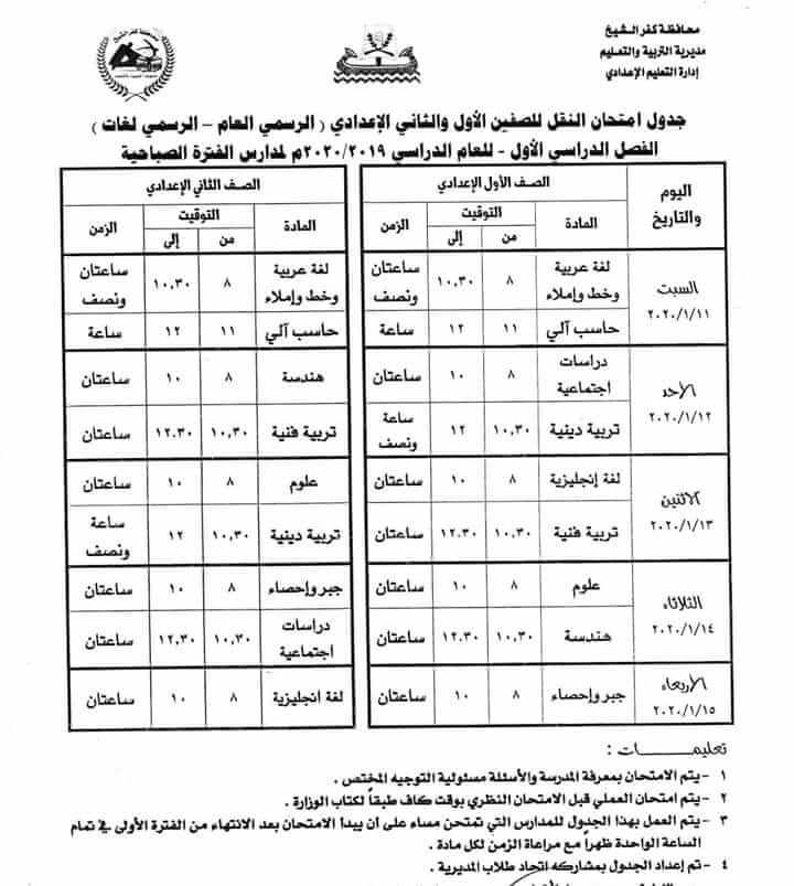 جدول امتحانات الصف الاول والثاني الاعدادي نصف العام محافظة كفر الشيخ 2020