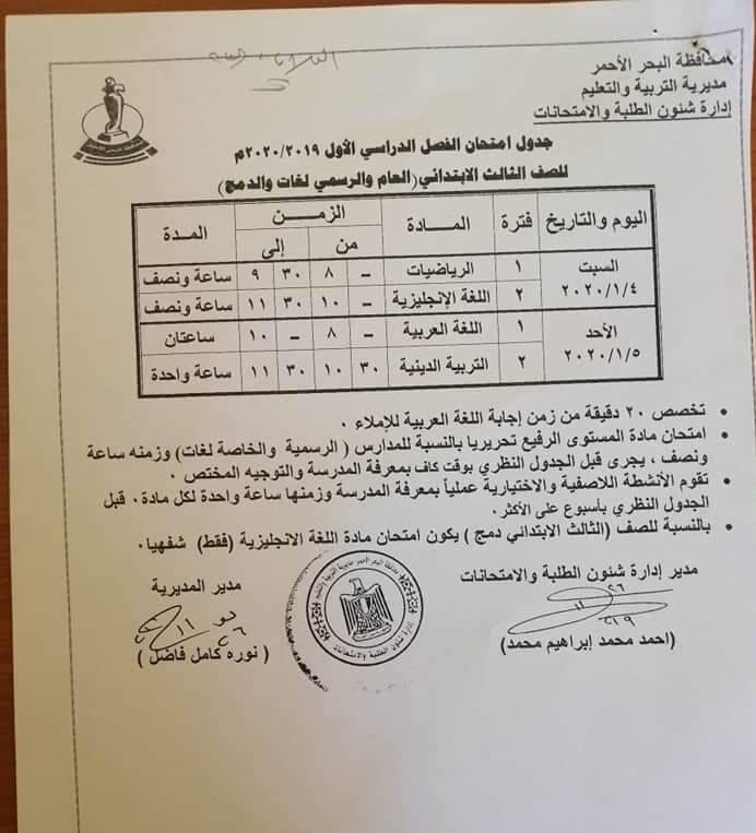 جدول امتحانات الصف الثالث الابتدائي نصف العام محافظة البحر الاحمر 2020