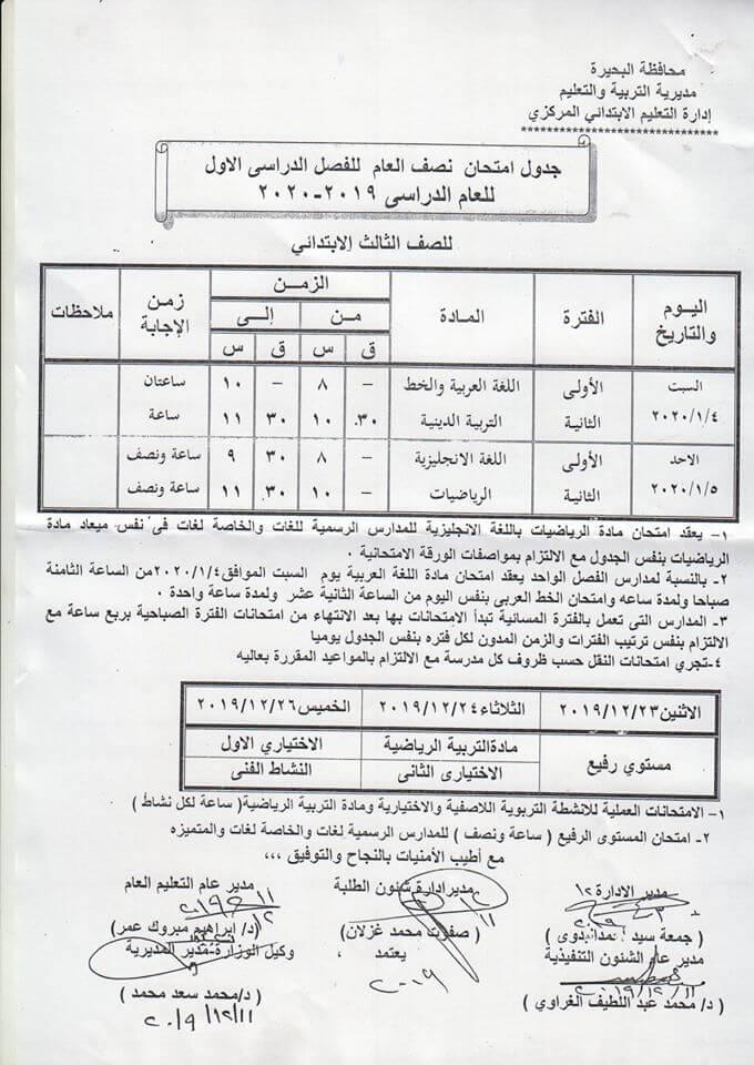 جدول امتحانات الصف الثالث الابتدائي نصف العام محافظة البحيرة 2020