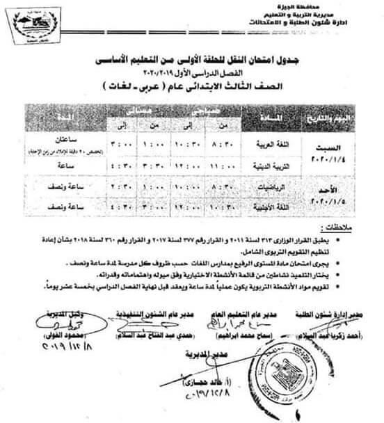 جدول امتحانات الصف الثالث الابتدائي نصف العام محافظة الجيزة 2020