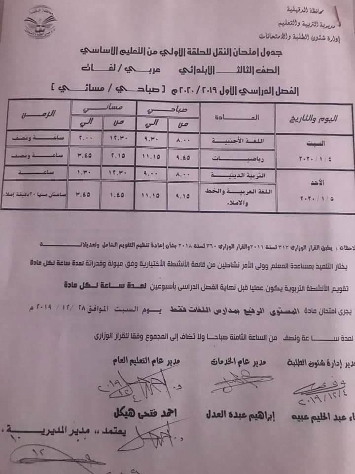 جدول امتحانات الصف الثالث الابتدائي نصف العام محافظة الدقهلية 2020
