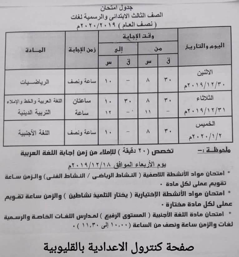 جدول امتحانات الصف الثالث الابتدائي نصف العام محافظة القليوبية 2020