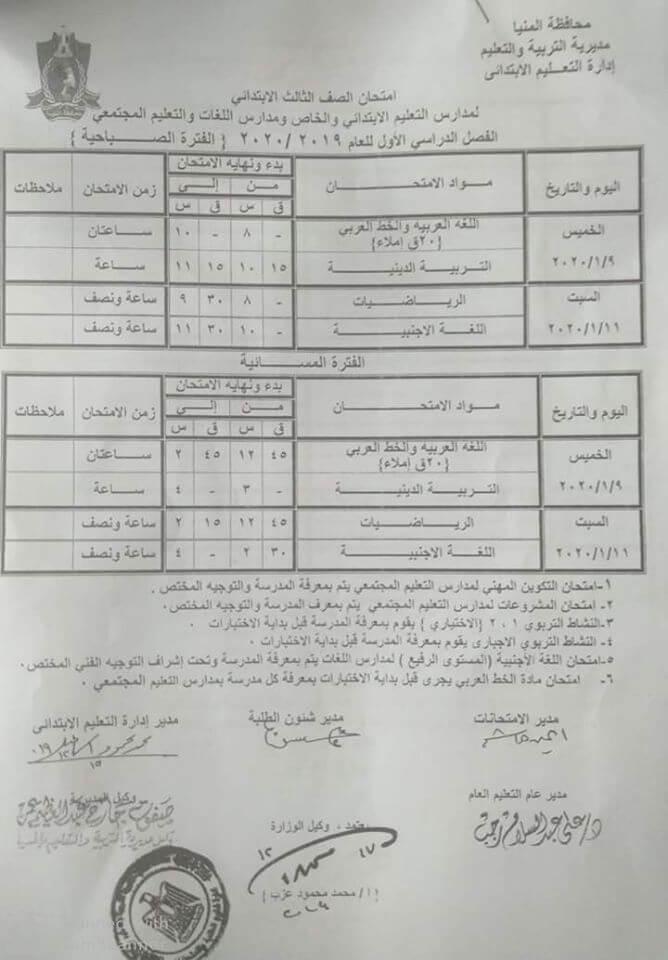 جدول امتحانات الصف الثالث الابتدائي نصف العام محافظة المنيا 2020