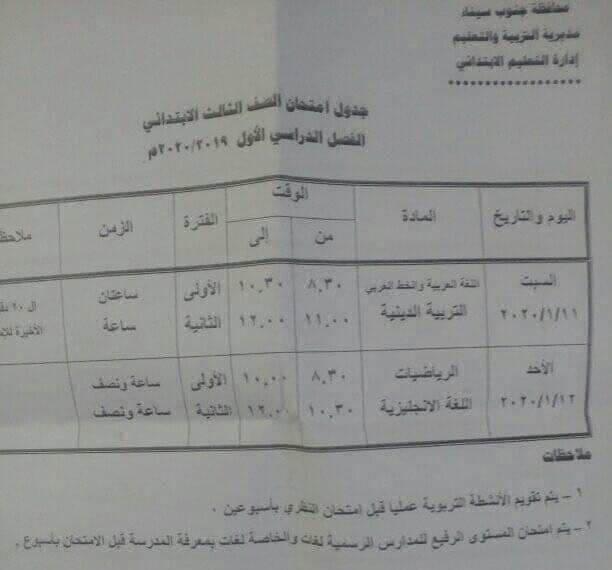 جدول امتحانات الصف الثالث الابتدائي نصف العام محافظة جنوب سيناء 2020
