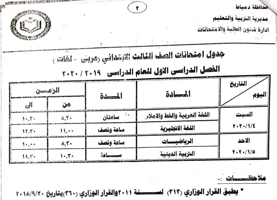 جدول امتحانات الصف الثالث الابتدائي نصف العام محافظة دمياط 2020