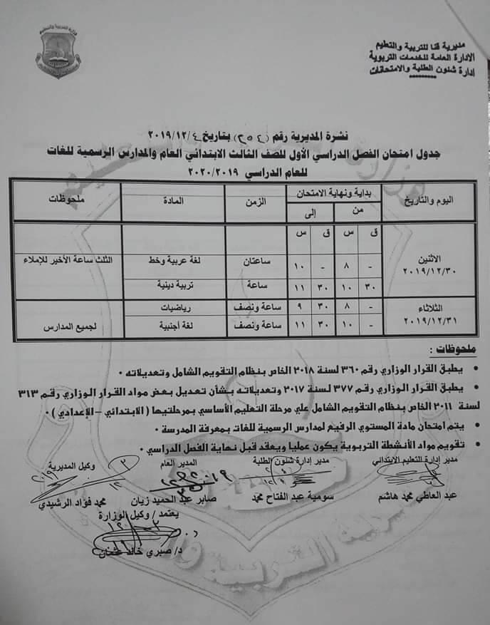 جدول امتحانات الصف الثالث الابتدائي نصف العام محافظة قنا 2020