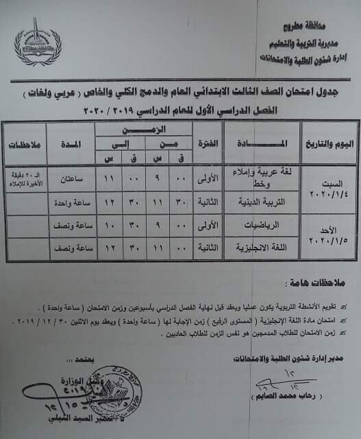 جدول امتحانات الصف الثالث الابتدائي نصف العام محافظة مطروح 2020