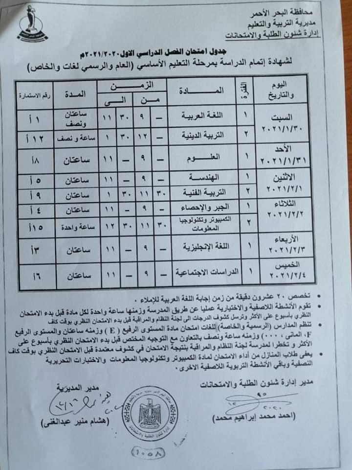 جدول امتحانات الصف الثالث الاعدادي نصف العام محافظة البحر الاحمر 2021