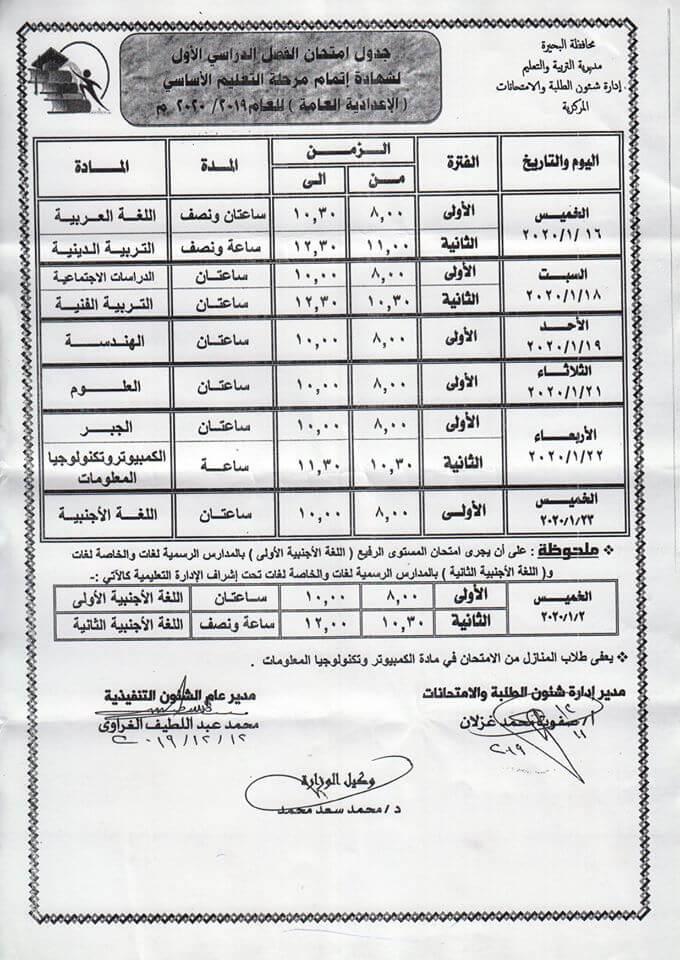 جدول امتحانات الصف الثالث الاعدادي نصف العام محافظة البحيرة 2020