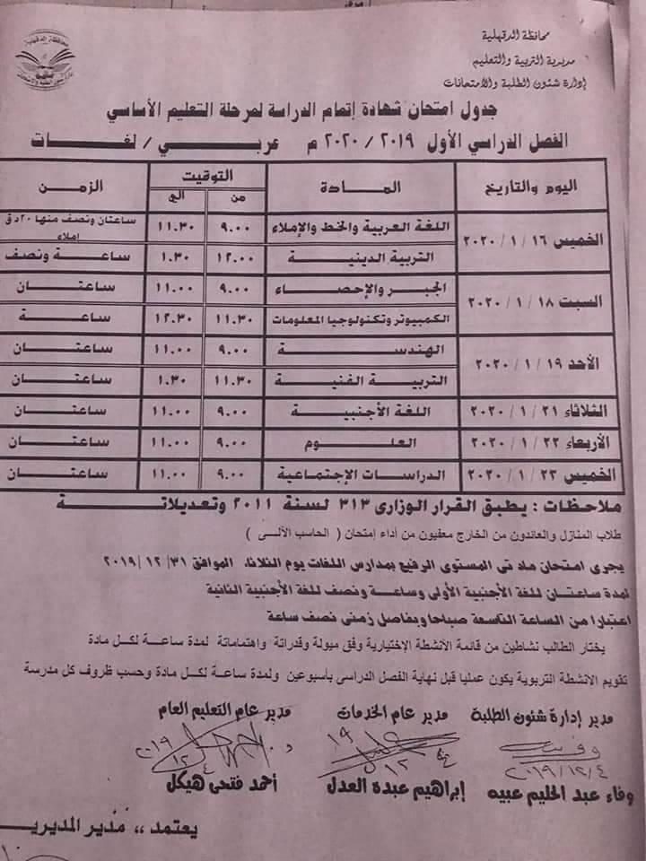 جدول امتحانات الصف الثالث الاعدادي نصف العام محافظة الدقهلية 2020