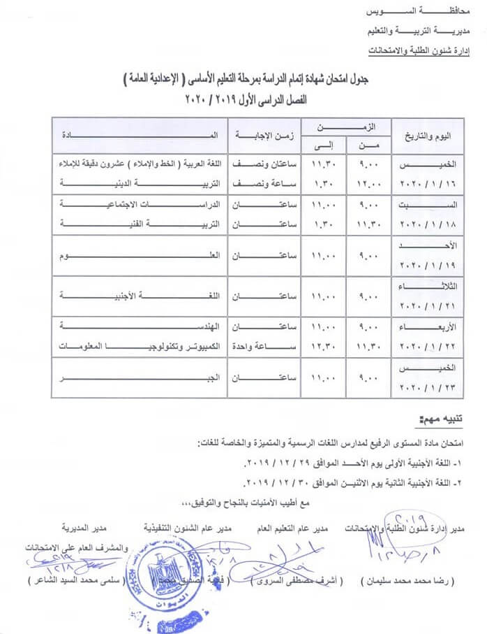 جدول امتحانات الصف الثالث الاعدادي نصف العام محافظة السويس 2020
