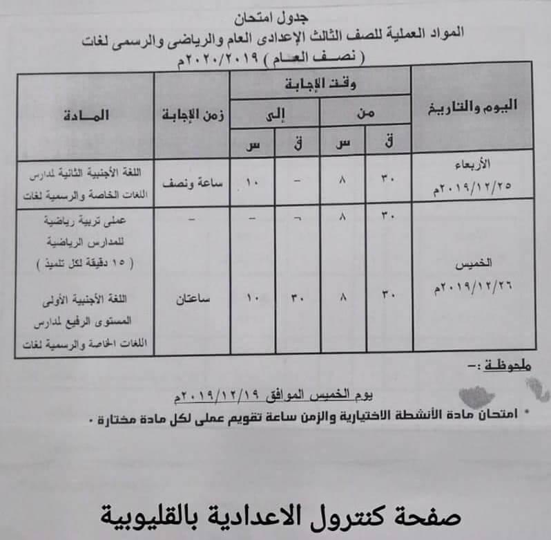 جدول امتحانات الصف الثالث الاعدادي نصف العام محافظة القليوبية 2020