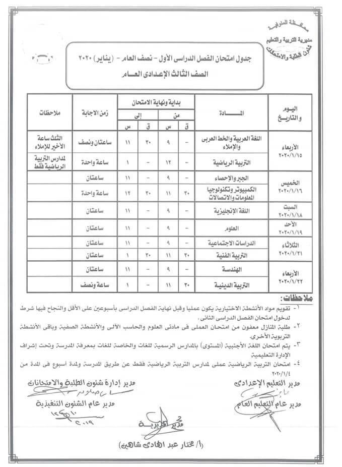 جدول امتحانات الصف الثالث الاعدادي نصف العام محافظة المنوفية 2020