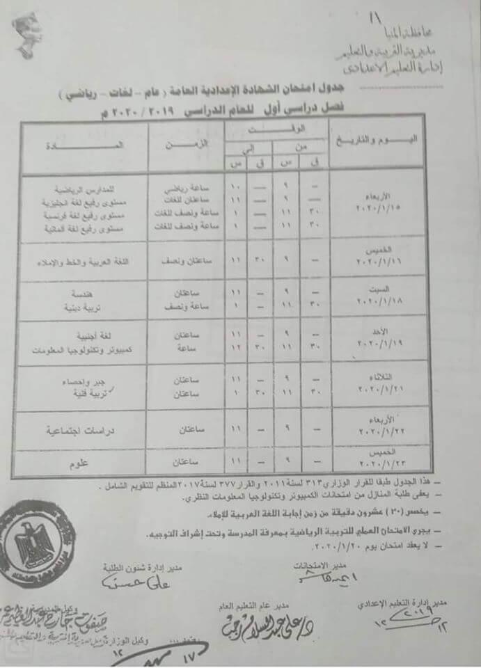 جدول امتحانات الصف الثالث الاعدادي نصف العام محافظة المنيا 2020