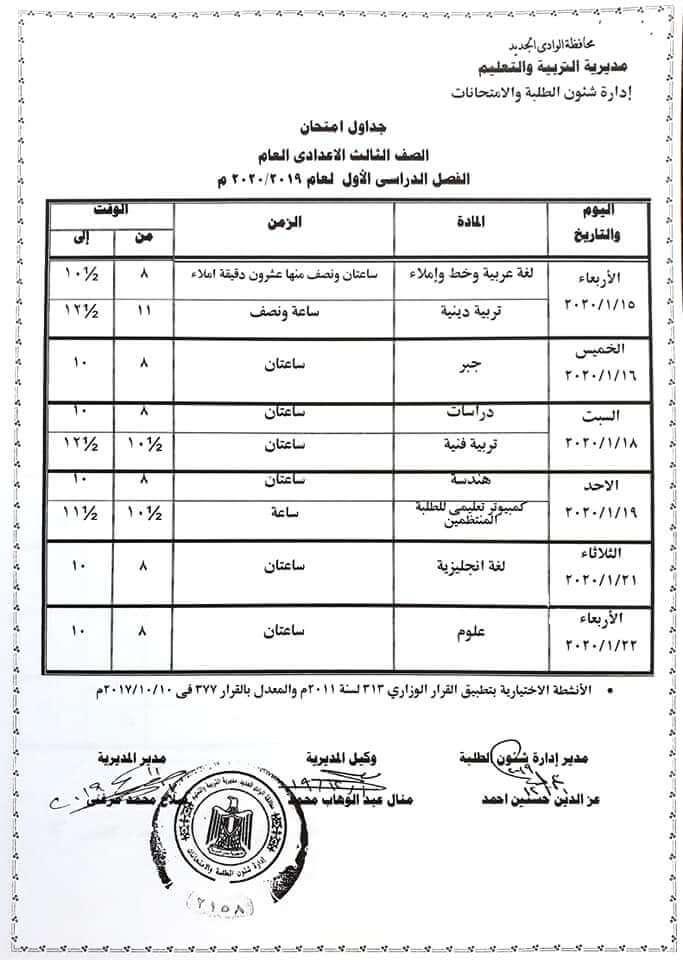 جدول امتحانات الصف الثالث الاعدادي نصف العام محافظة الوادي الجديد 2020